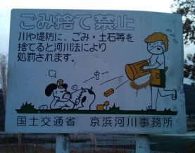 Trash on dog - Japanese street sign