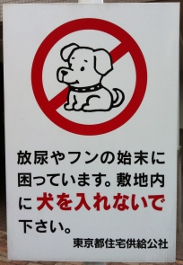 Funny japanese street signs dog 35