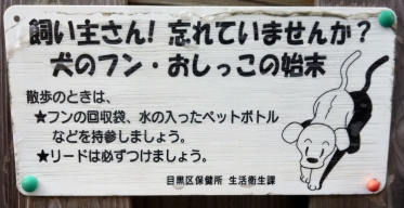 Funny japanese street signs dog 36