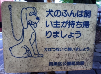 Funny japanese street signs dog 37