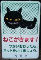 Funny japanese street signs dog 40