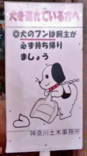 Funny japanese street signs dog 41