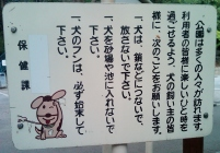 Funny japanese street signs dog 46