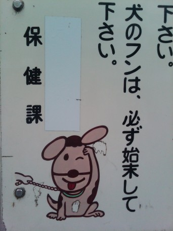 Funny japanese street signs dog 47