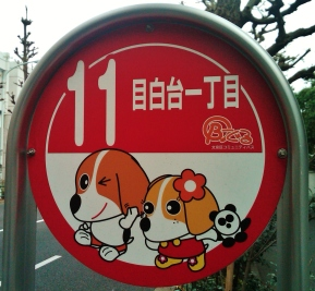 Funny japanese street signs dog 48