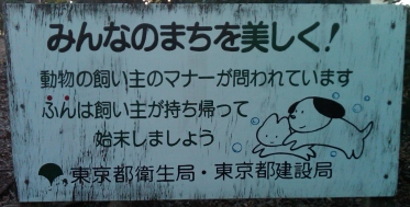 Funny japanese street signs dog 49