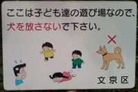 Funny japanese street signs dog 52