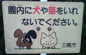 Japan sign - dog and cat