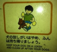 Japan sign dog leash 14