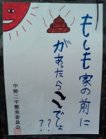 Japan sign dog poo 18