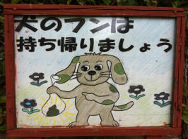 Japan sign dog poo bright bag