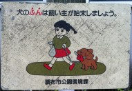 Japan sign dog poo shovel