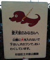Japan sign - happier leash dog