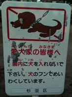 Japan sign - no dog leash