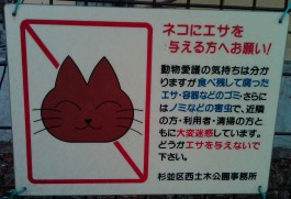 Japan sign - no happy cats