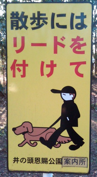 Japan sign - undercover dog walker