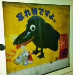 Trash Japanese street signs 995