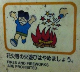 Japanese street sign no smoking no fire 13