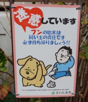 dog signs caught in the act Japan 1