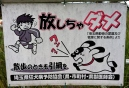 funny streetsign scary dog park 2
