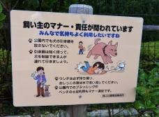 funny streetsign scary dog park 5