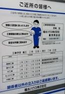 japan-street-sign-guards-37
