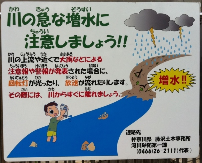 japanese-street-signs-water-and-floods-7